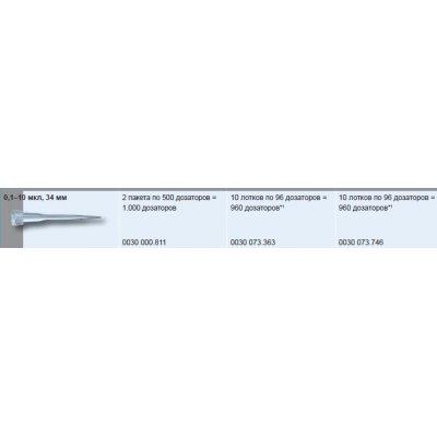Наконечники Eppendorf, 10 мкл (0,1-10 мкл), epT.I.P.S. Standard, длина 34 мм, бесцветные, 500 шт/пак, 2 пак/уп. (Кат. № 0030000811)