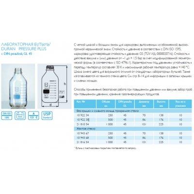 Стеклянная банка Pressure Plus, 1000 мл (21 810 54)